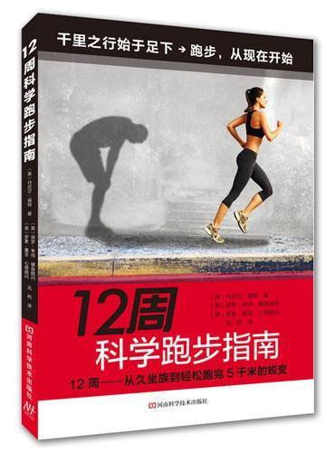 12周科学跑步指南