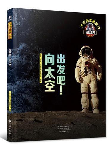 出发吧!向天空【窥见未来系列】太空探索新时代