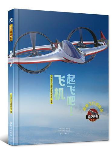 起飞吧!飞机【窥见未来系列】透视飞行的秘密