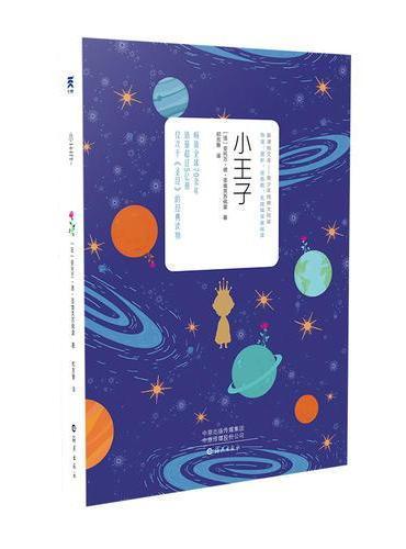 小王子【新课标文库--青少年经典大阅读】