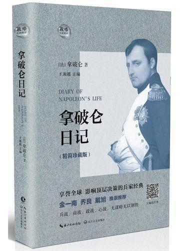 拿破仑日记:精简珍藏版