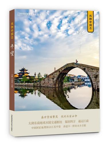 风物中国志·平望