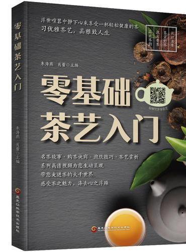零基础茶艺入门