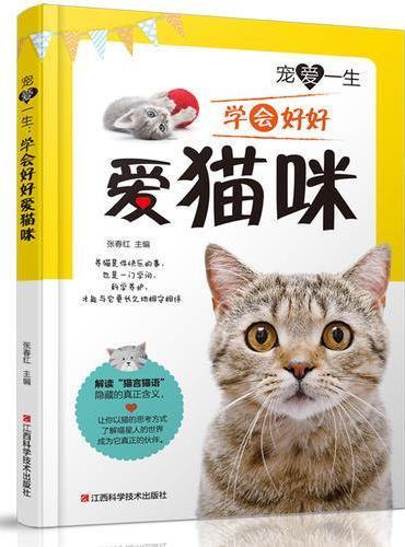 宠爱一生 : 学会好好爱猫咪