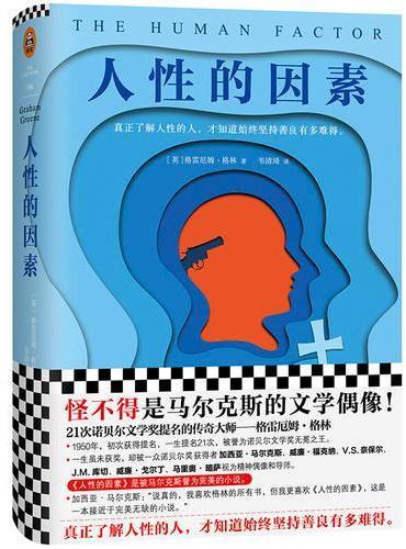 格林文集:人性的因素(怪不得是马尔克斯的文学偶像!马尔克斯认为此书是一本接近完美的小说。写尽了人性的所有可能。)