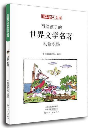 写给孩子的世界文学名著:动物农场(小牛顿人文馆)