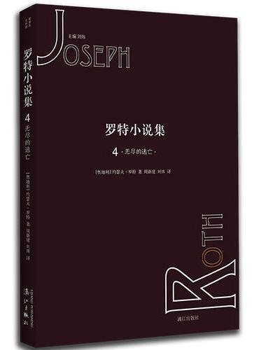 罗特小说集4  无尽的逃亡