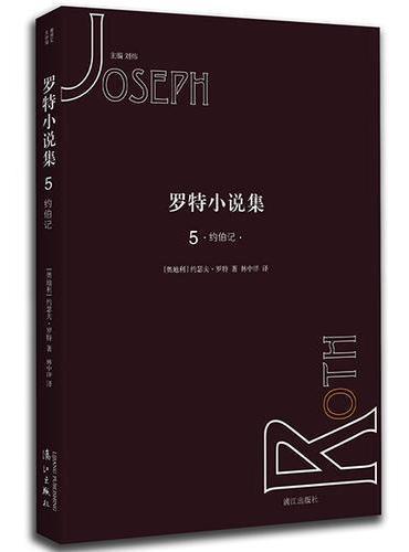 罗特小说集5  约伯记