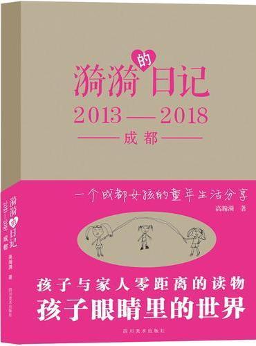 漪漪的日记 2013-2018成都