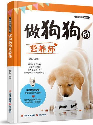 做狗狗的营养师