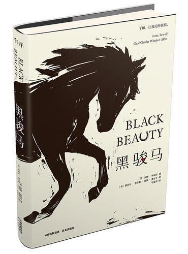 千寻经典·黑骏马
