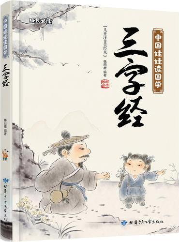 三字经 中国娃娃读国学