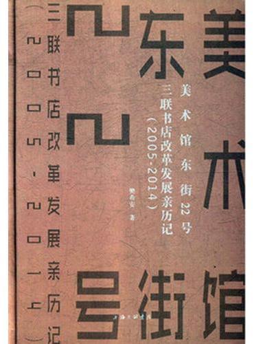 美术馆东街22号:三联书店改革发展亲历记