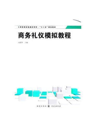 商务礼仪模拟教程(工商管理实验教材系列)