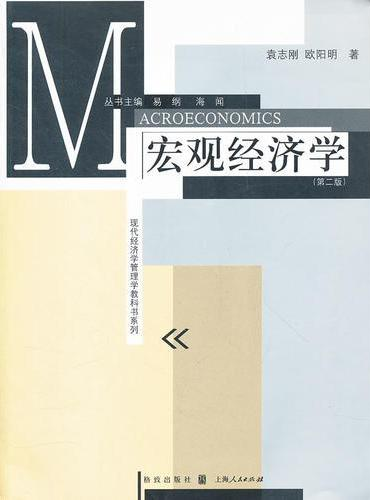 宏观经济学(第二版)(现代经济学管理学教科书系列)