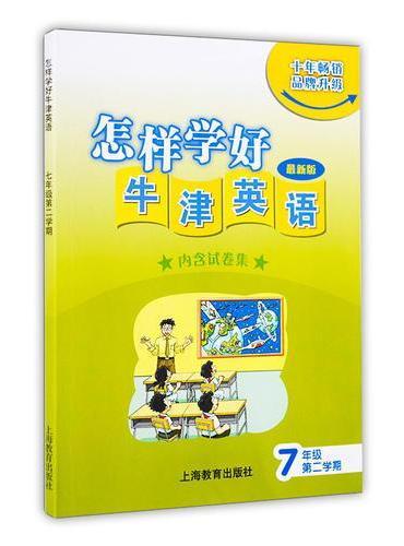 怎样学好牛津英语七年级第二学期(上海新版)
