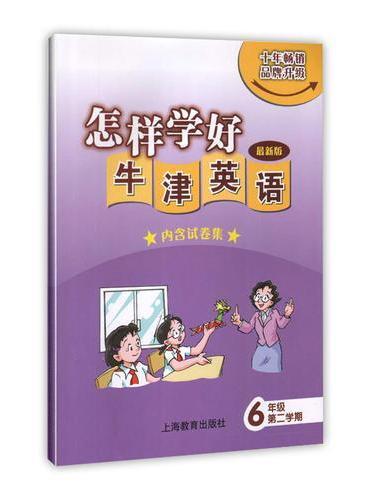 怎样学好牛津英语 六年级第二学期(上海新版)