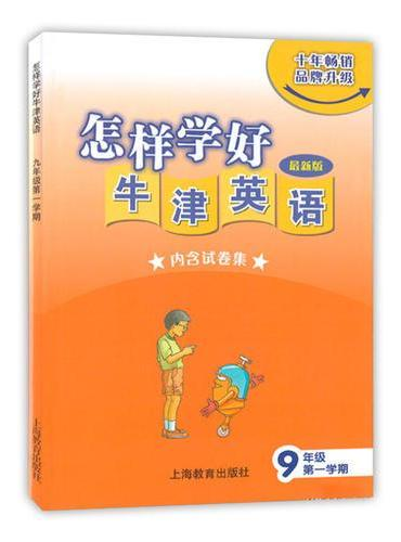 怎样学好牛津英语 九年级第一学期(上海新版)