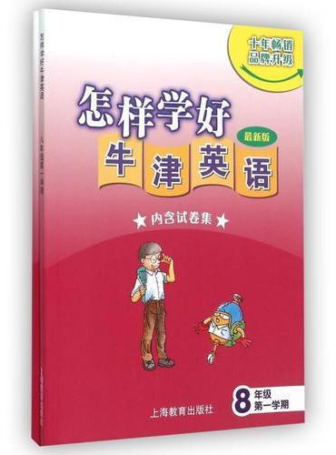 怎样学好牛津英语八年级第一学期(上海新版)