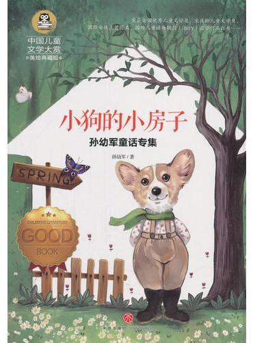 孙幼军童话专集:小狗的小房子