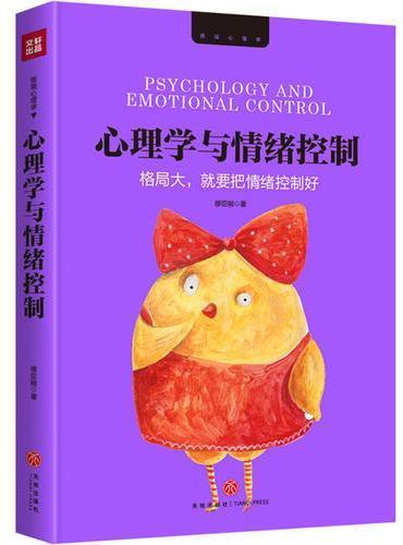 心理学与情绪控制