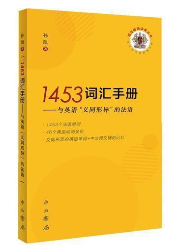 """1453词汇手册--与英语""""义同形异""""的法语(孤独的阅读者丛书)"""