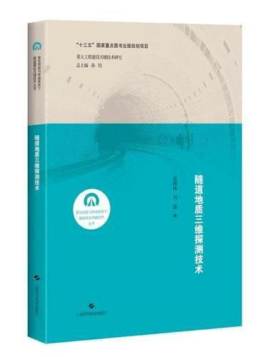 隧道地质三维探测技术(复杂地质与环境条件下隧道建设关键技术丛书)