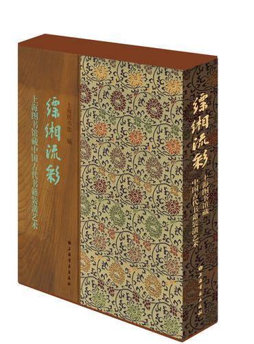 缥缃流彩---上海图书馆藏中国古代书籍装潢艺术