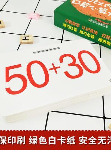 儿童学前启蒙练习卡. 100以内口算心算卡