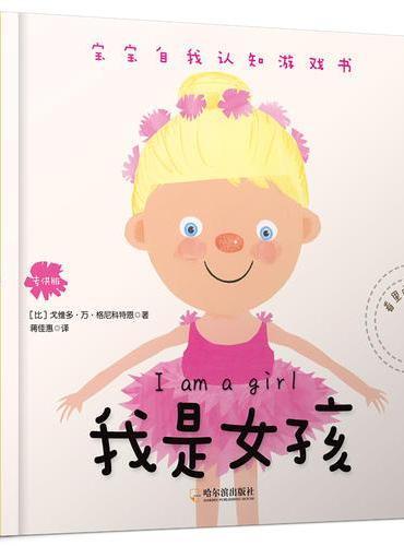 宝宝自我认知游戏书:我是女孩