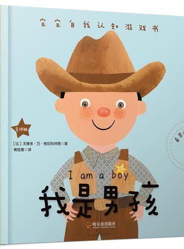 宝宝自我认知游戏书:我是男孩