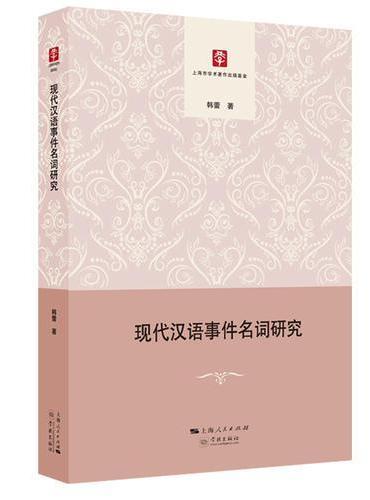 现代汉语事件名词研究