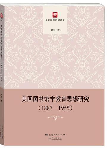 美国图书馆学教育思想研究(1887-1955)