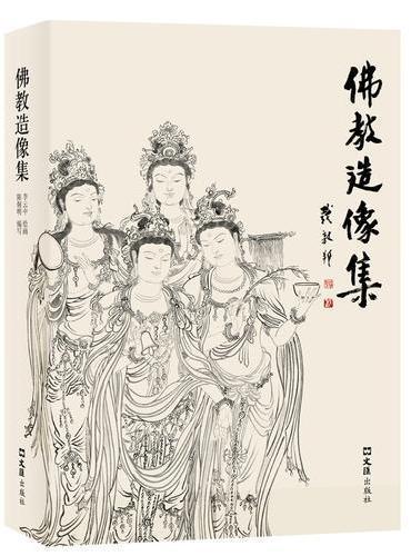 佛教造像集