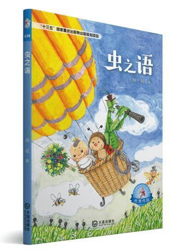 大白鲸原创幻想儿童文学优秀作品:虫之语