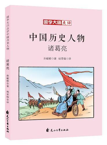 国学大师点评中国历史人物:诸葛亮