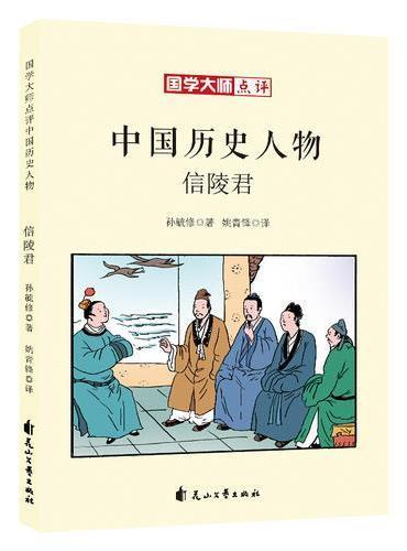 国学大师点评中国历史人物:信陵君