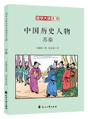 国学大师点评中国历史人物:苏秦