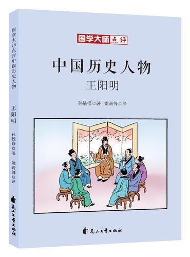 国学大师点评中国历史人物:王阳明