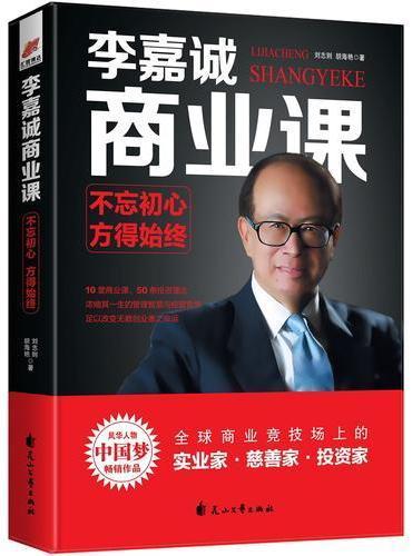 李嘉诚商业课:不忘初心,方得始终——风华人物中国梦