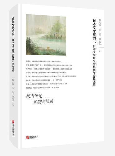 日本文学研究:日本文学研究会杭州年会论文集