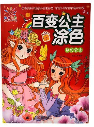 百变公主涂色·梦幻公主
