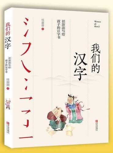 我们的汉字——任溶溶写给孩子的汉字书