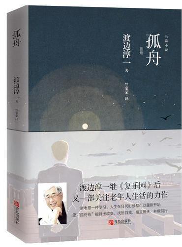孤舟(渡边淳一)