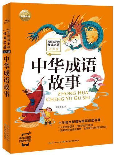 写给孩子的经典名著(有声版):中华成语故事