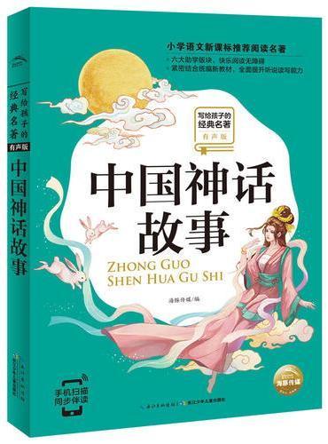 写给孩子的经典名著(有声版):中国神话故事