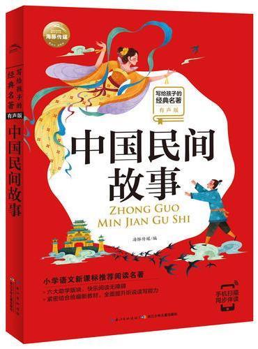 写给孩子的经典名著(有声版):中国民间故事