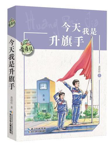 黄蓓佳儿童文学系列·今天我是升旗手