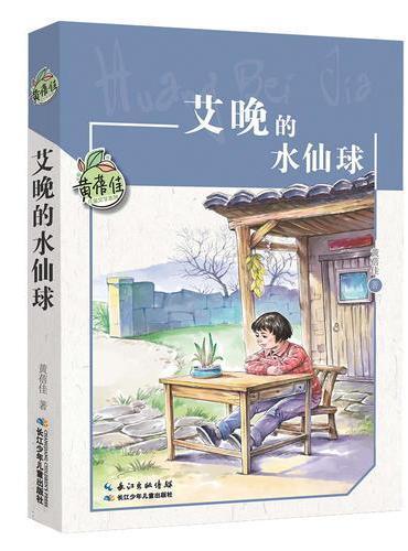 黄蓓佳儿童文学系列·艾晚的水仙球
