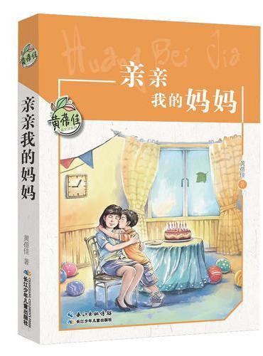 黄蓓佳儿童文学系列·亲亲我的妈妈